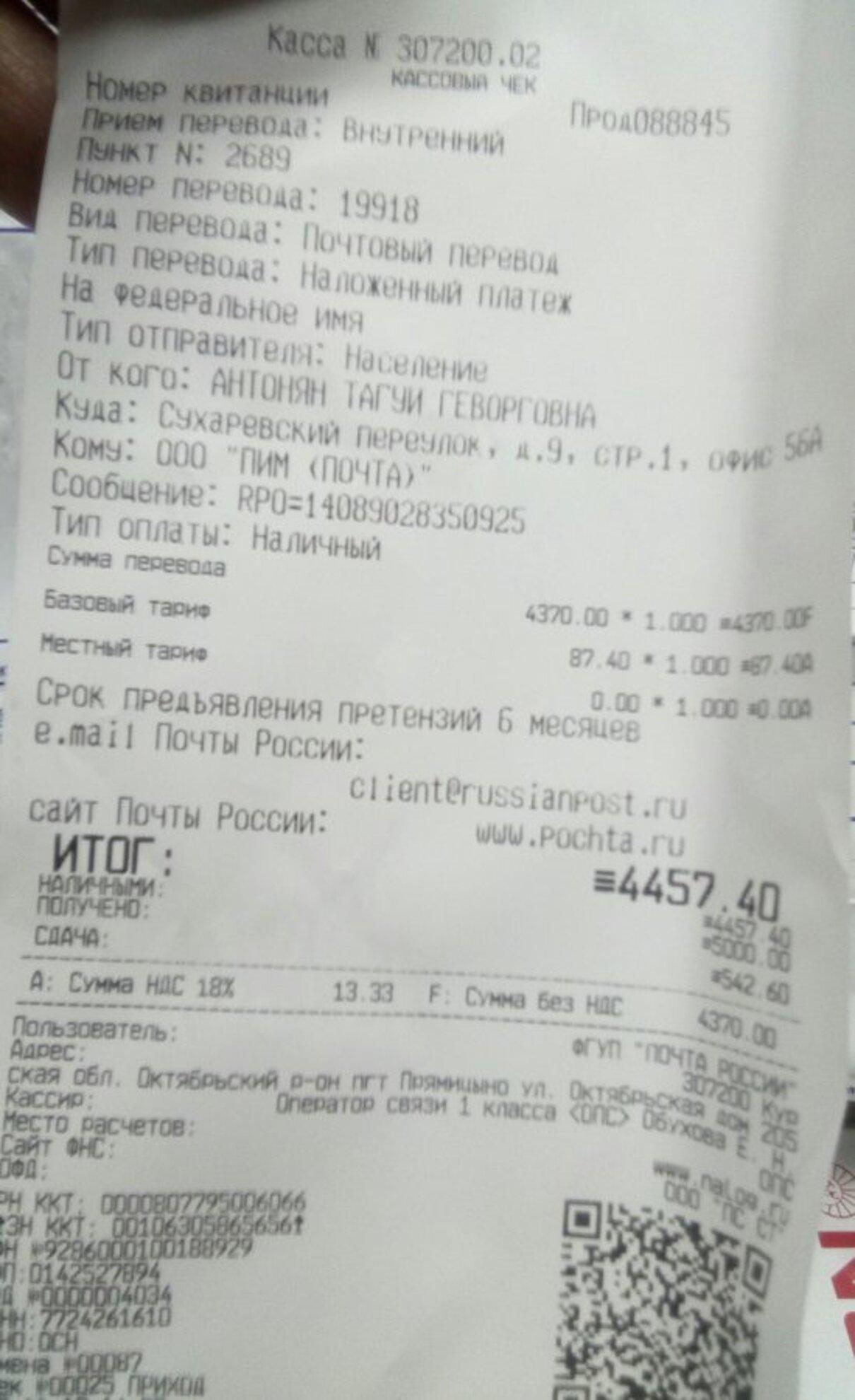 Жалоба-отзыв: ООО Контур а/я 223в Московском АСЦ индекс 145903 - Товар не соответствует действительности.  Фото №5