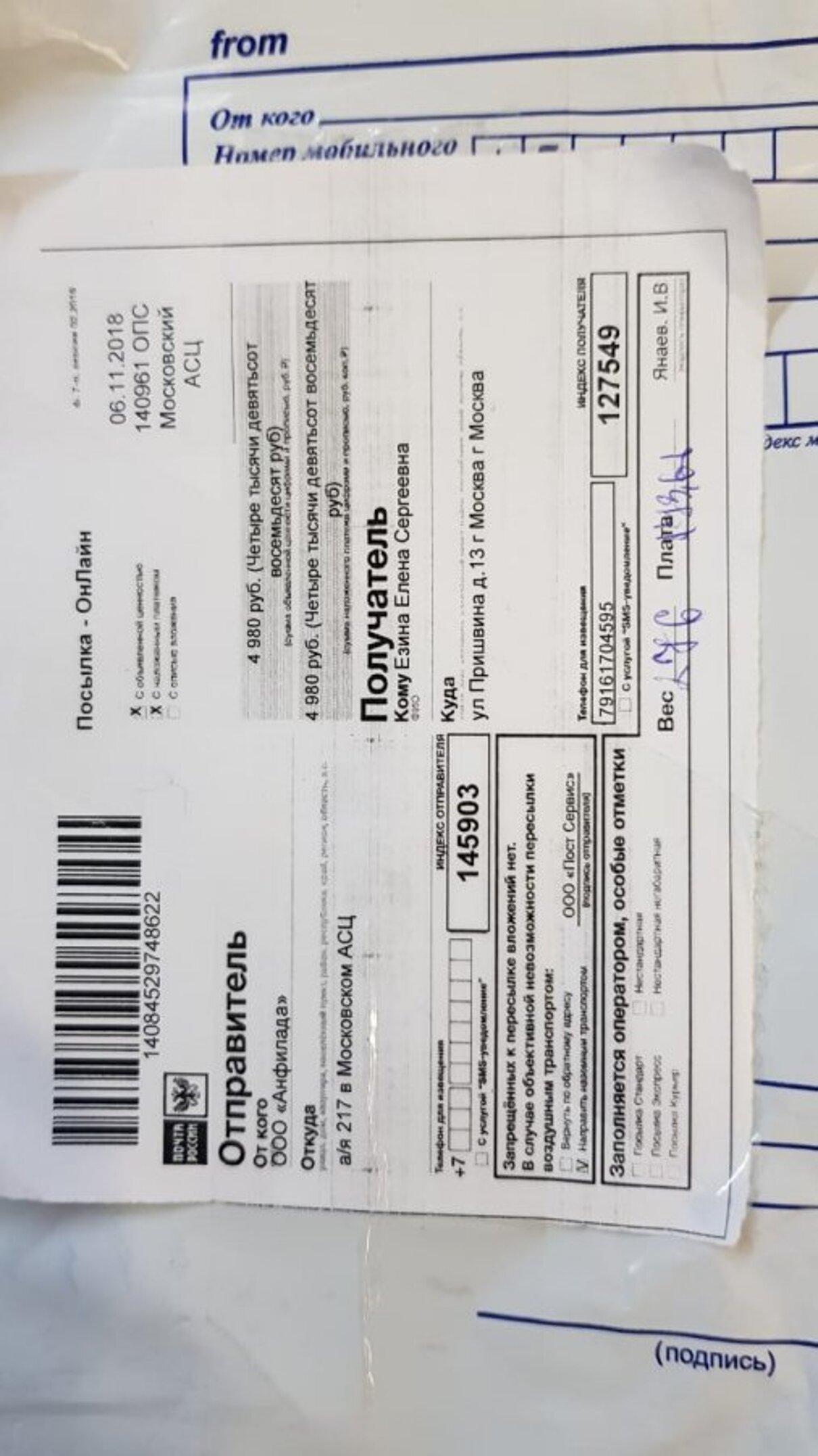 """Жалоба-отзыв: ООО """"Пим (почта)"""" - Прислали не тот товар.  Фото №2"""