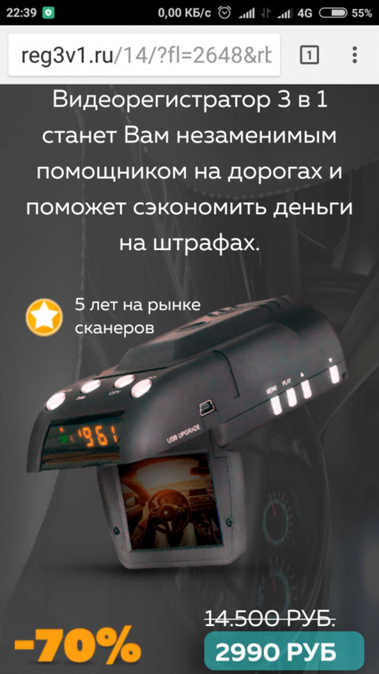 Жалоба-отзыв: Support@ooo-opportunity.ru - Несоответствие товара