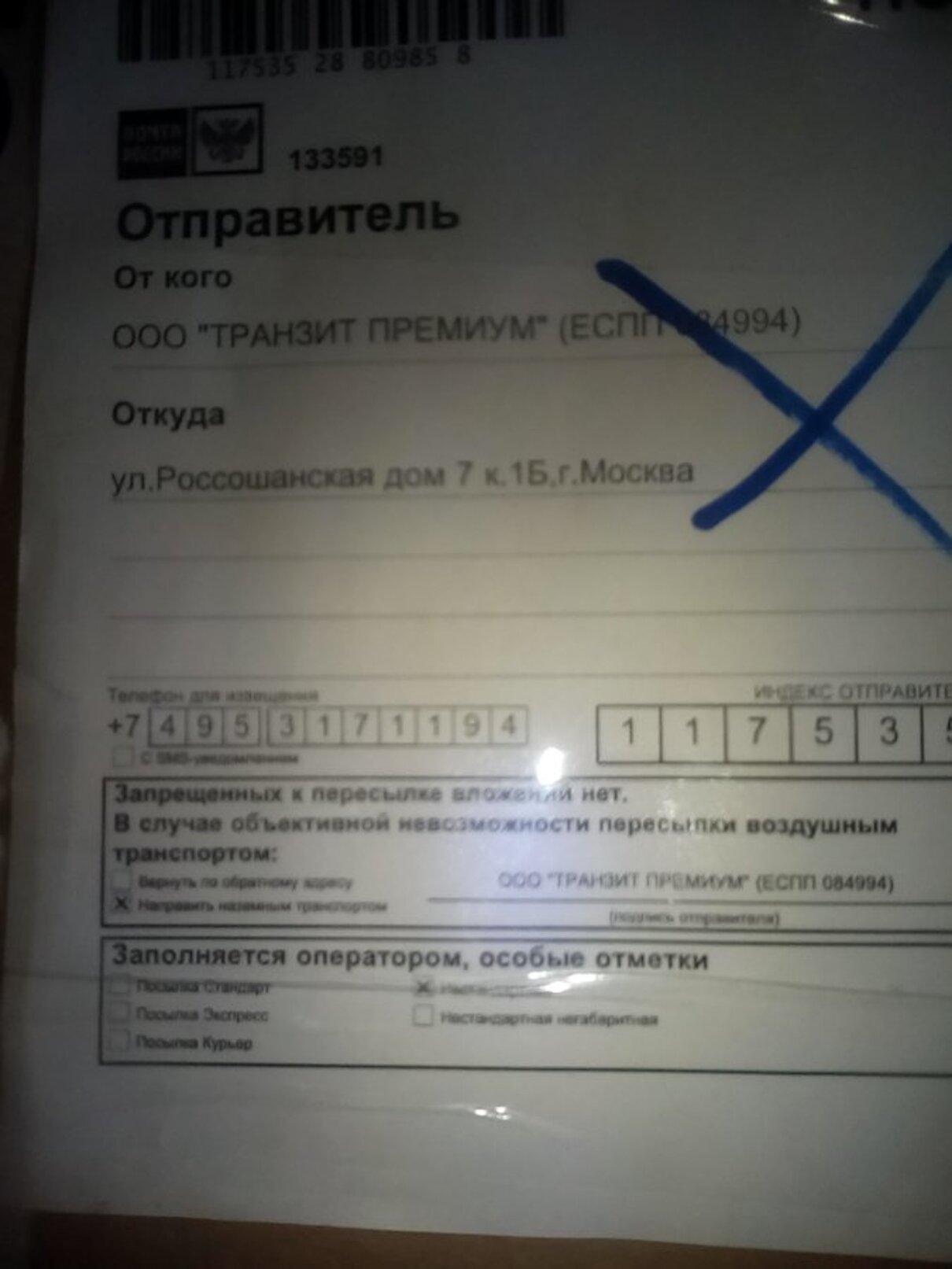 транзит премиум еспп 084994