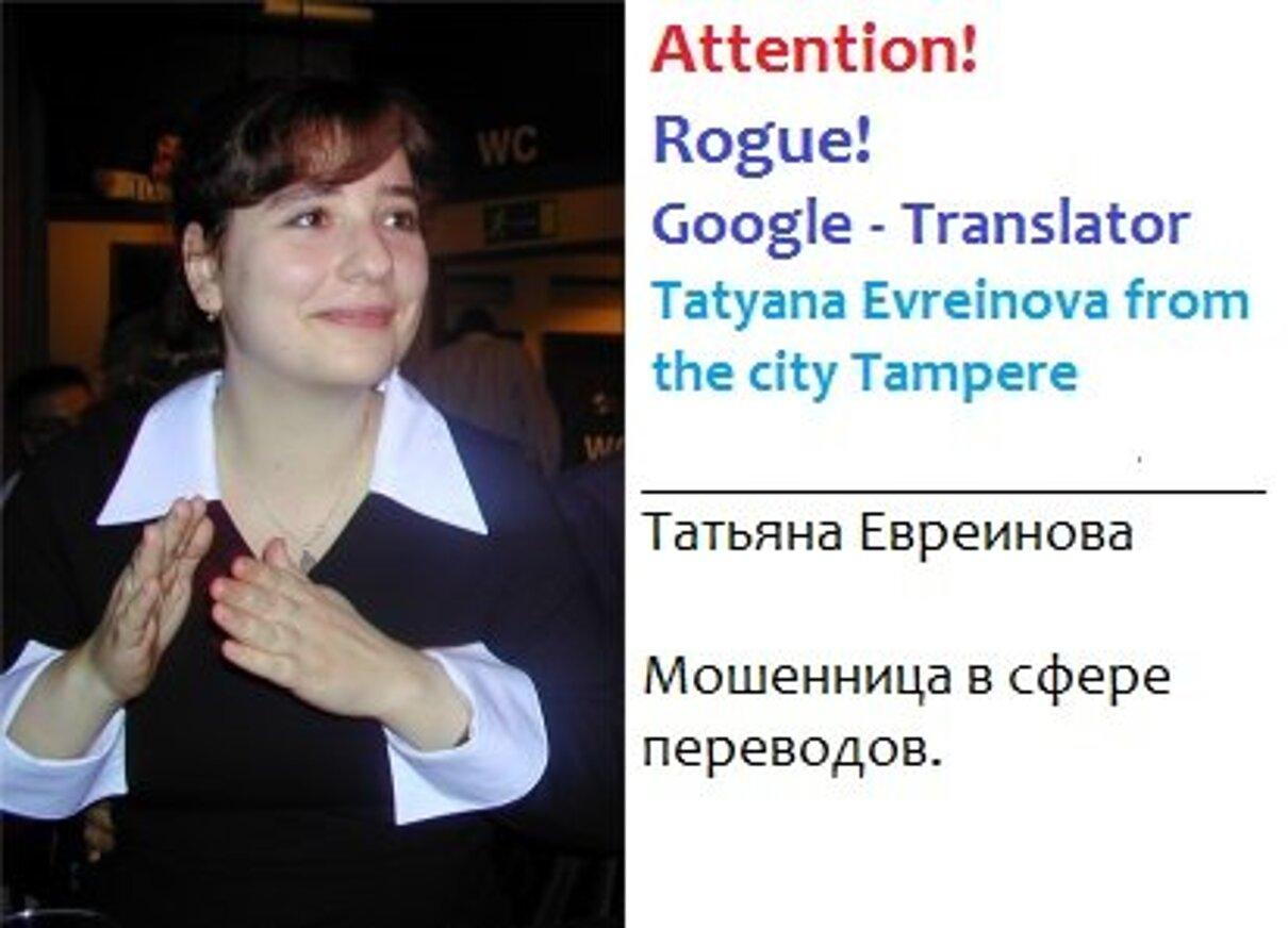 Жалоба-отзыв: Татьяна Евреинова из города Tempere (Финляндия) - Татьяна Евреинова - мошенница в сфере переводов на Английский язык