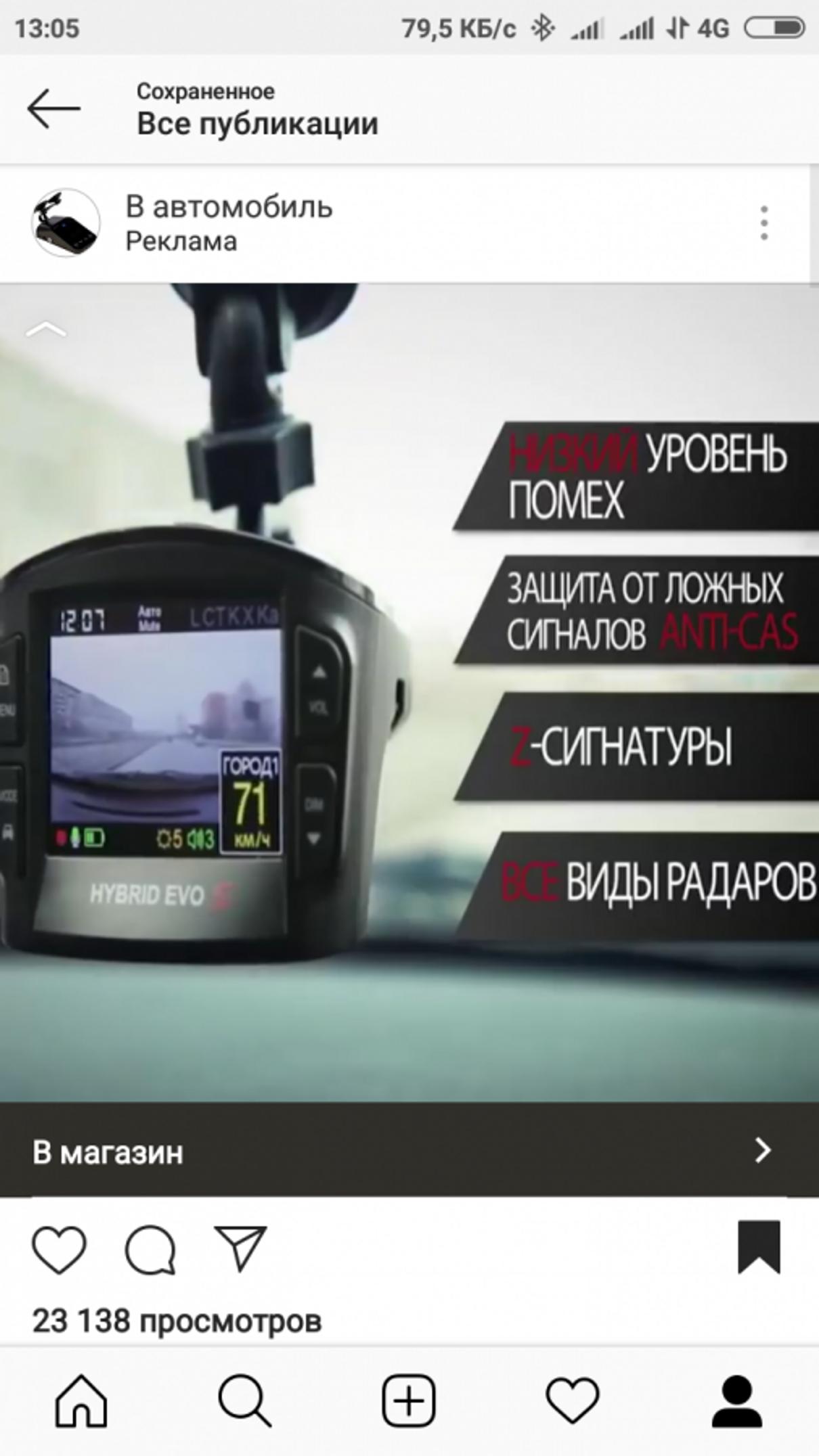Жалоба-отзыв: TV-SHOP-ONLINE@YANDEX.RU - Регистратор.  Фото №3