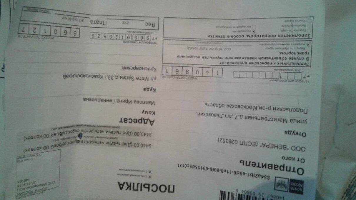 Жалоба-отзыв: ООО Венера(ЕСПП 026352 - Выслали нето что заказала.  Фото №1