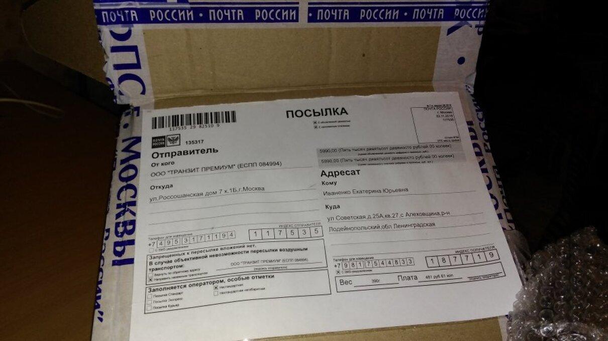 "Жалоба-отзыв: ООО ""Транзит Премиум"" - Не тот товар.  Фото №1"