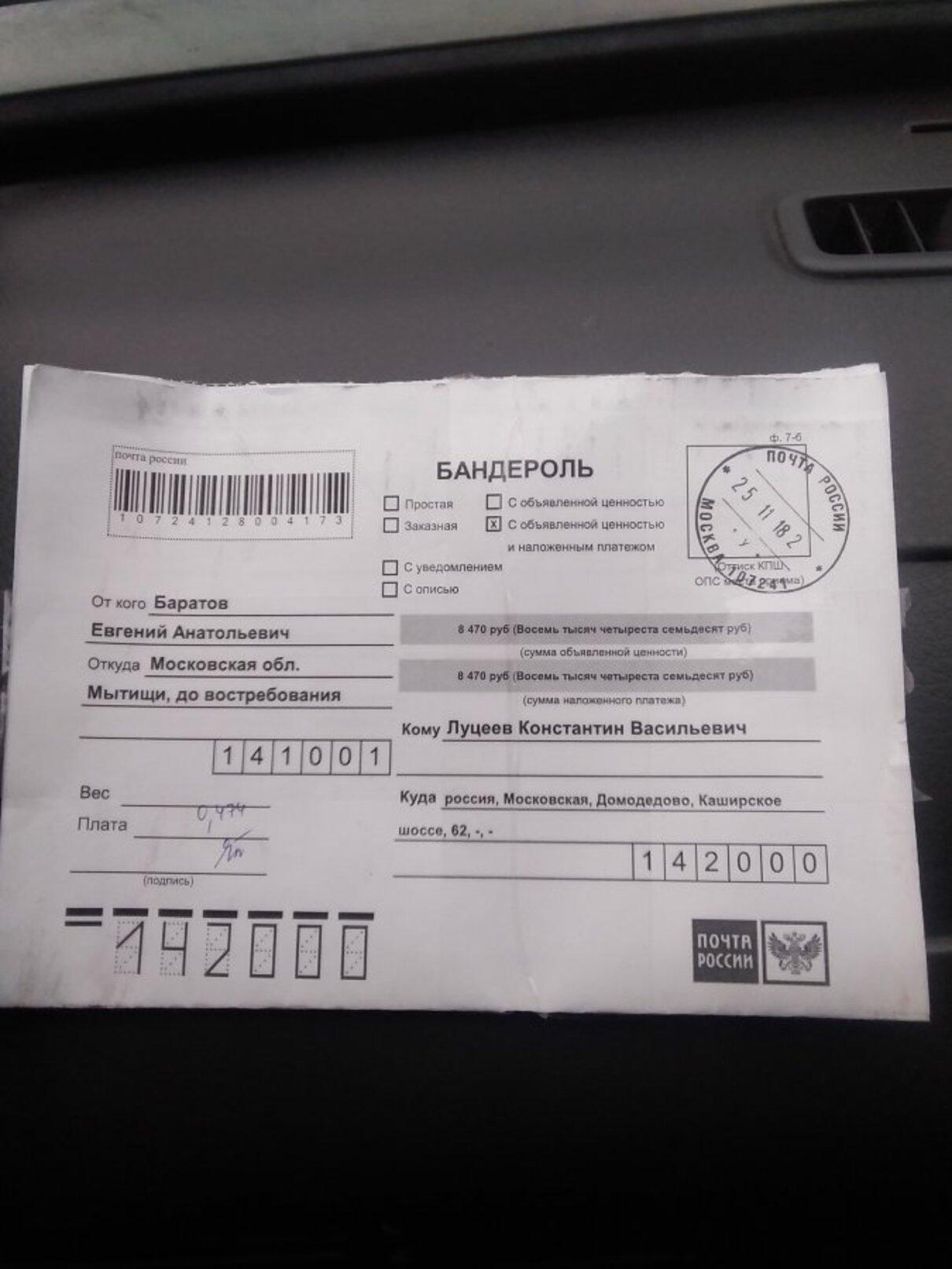 Жалоба-отзыв: Tvshop.shop@yandex.ru Баратов Евгений Анатольевич - Не соответствует действительности.  Фото №2