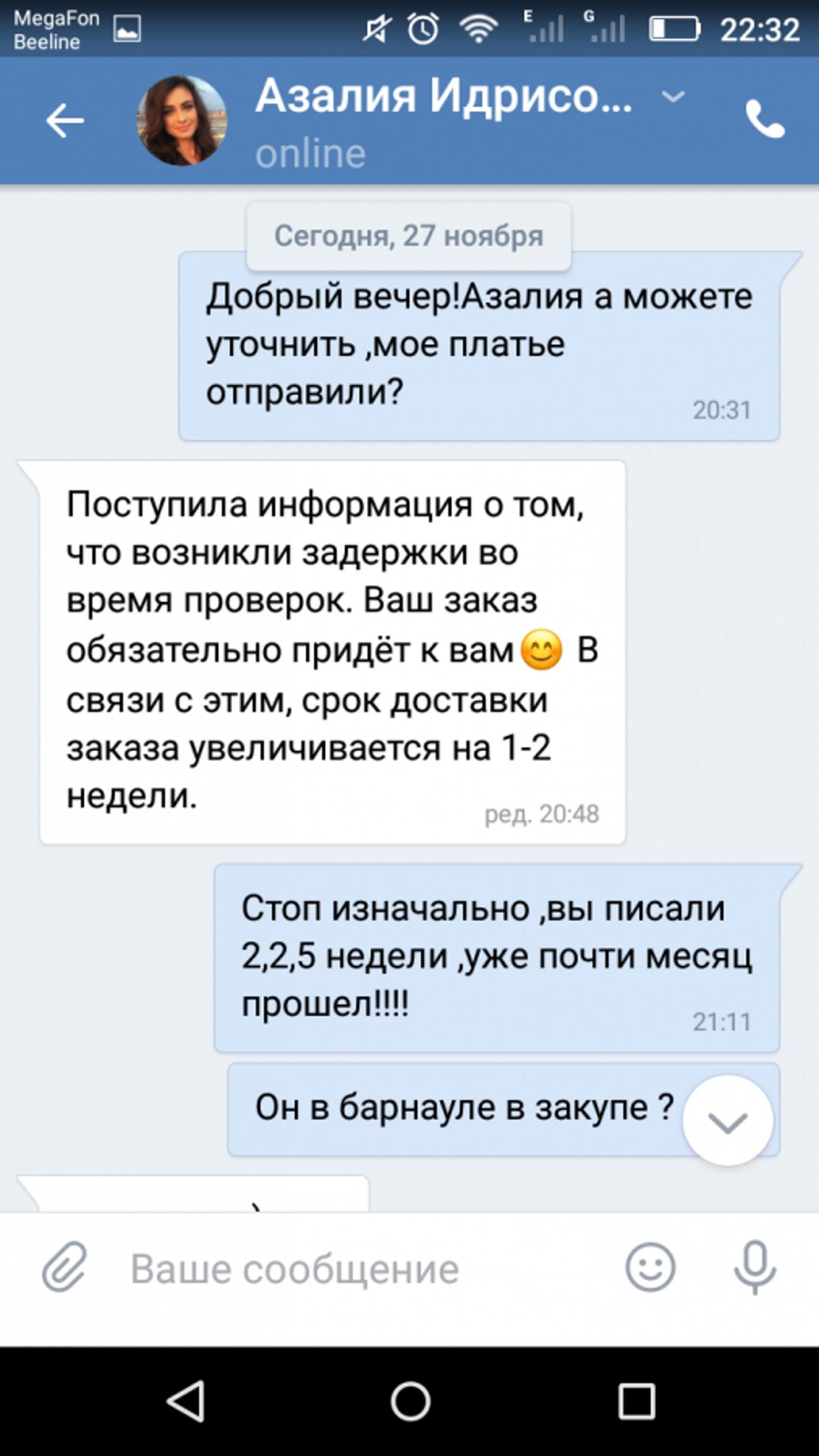 Жалоба-отзыв: Ильдар Идрисов - Интернет магазин мошенник.  Фото №3