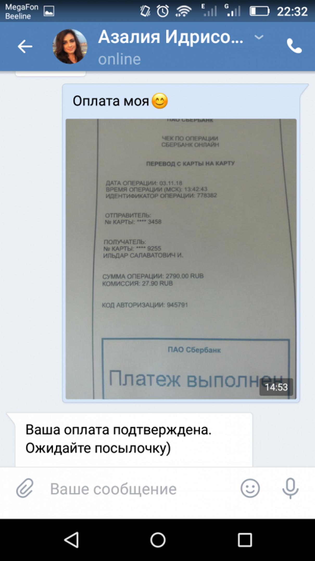 Жалоба-отзыв: Ильдар Идрисов - Интернет магазин мошенник