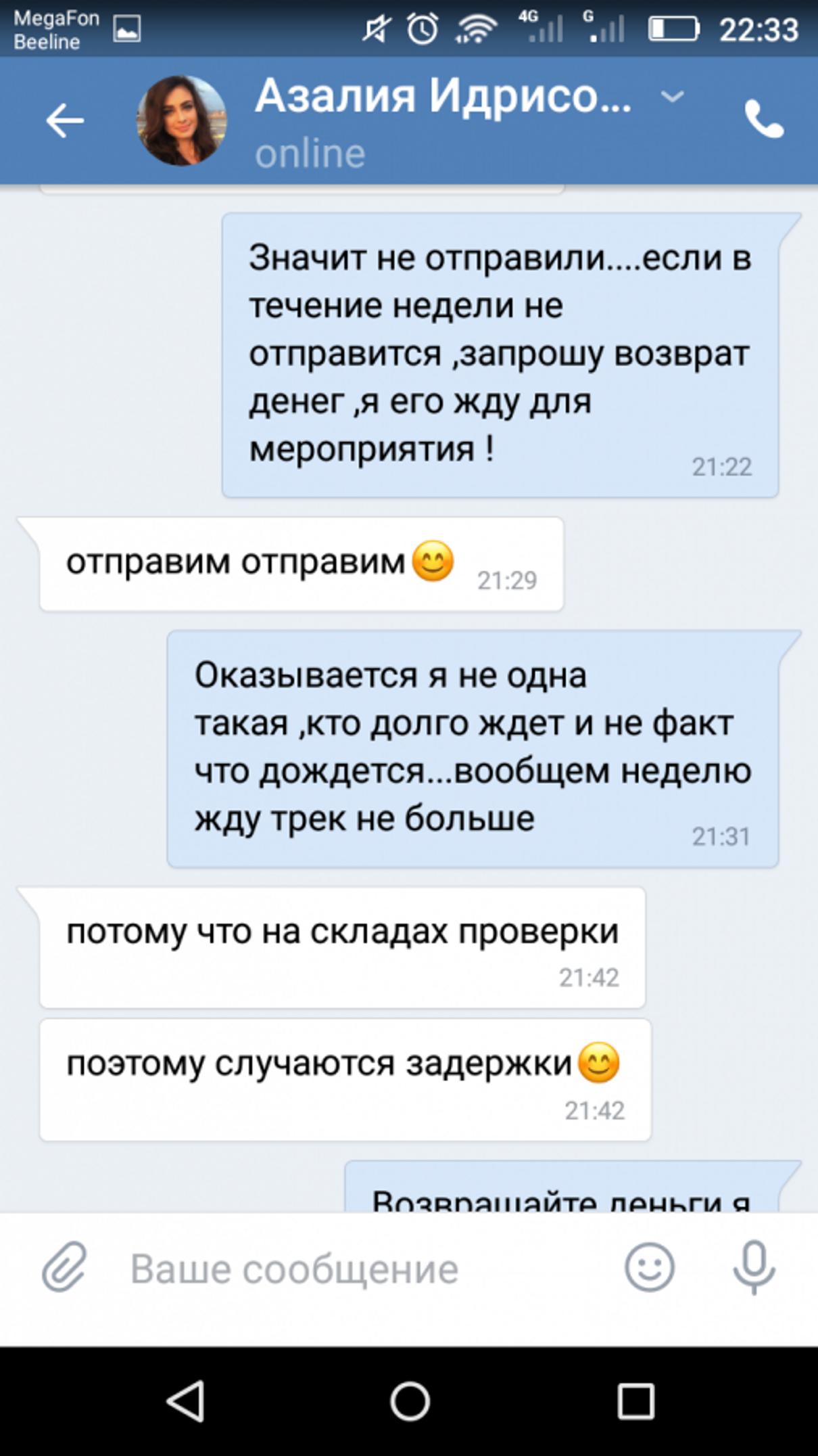 Жалоба-отзыв: Ильдар Идрисов - Интернет магазин мошенник.  Фото №2