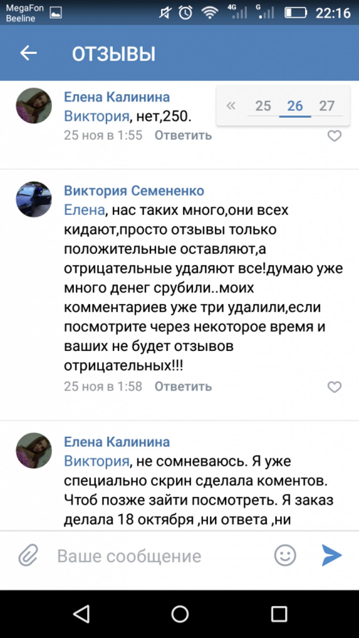 Жалоба-отзыв: Ильдар Идрисов - Интернет магазин мошенник.  Фото №5