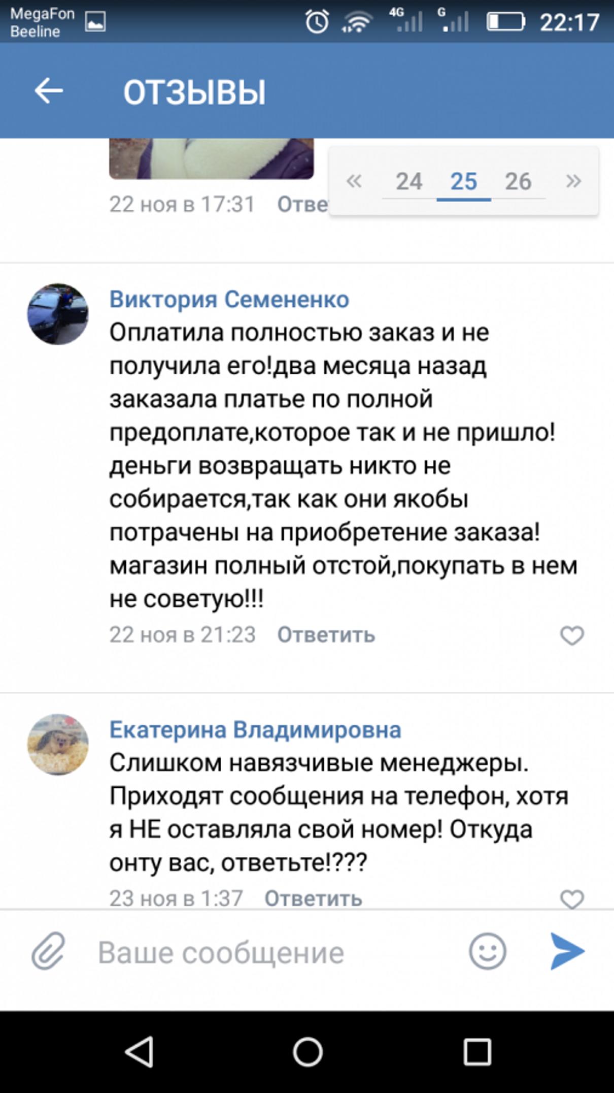 Жалоба-отзыв: Ильдар Идрисов - Интернет магазин мошенник.  Фото №4