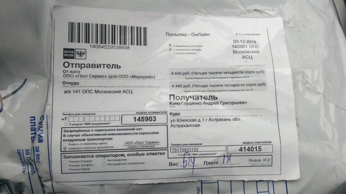Жалоба-отзыв: ООО Пост-сервис для ооо меркурий - Товар не соответствует заявленному.  Фото №3