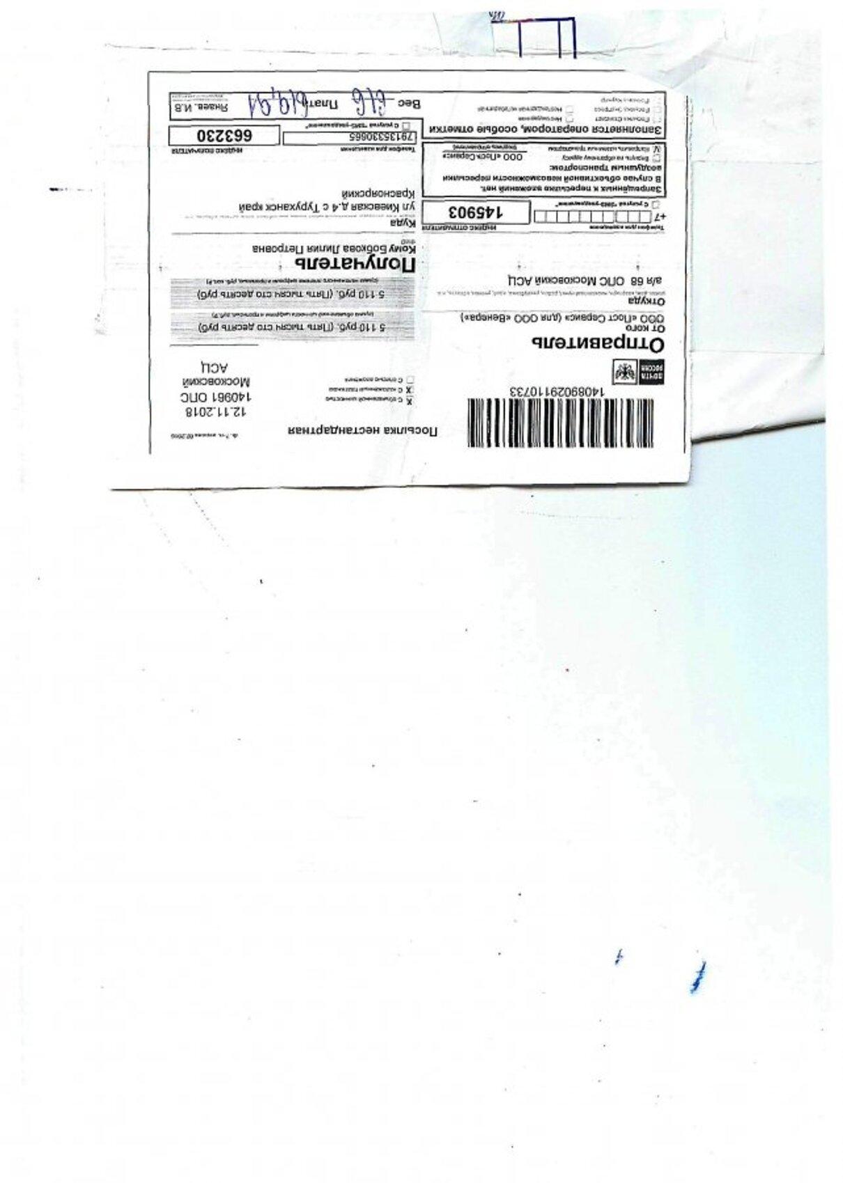 Жалоба-отзыв: Директору ООО «Пост Сервис» (для ООО «Венера») - Получив посылку обнаружила что отправлен в мой адрес абсолютно другой товар.  Фото №4