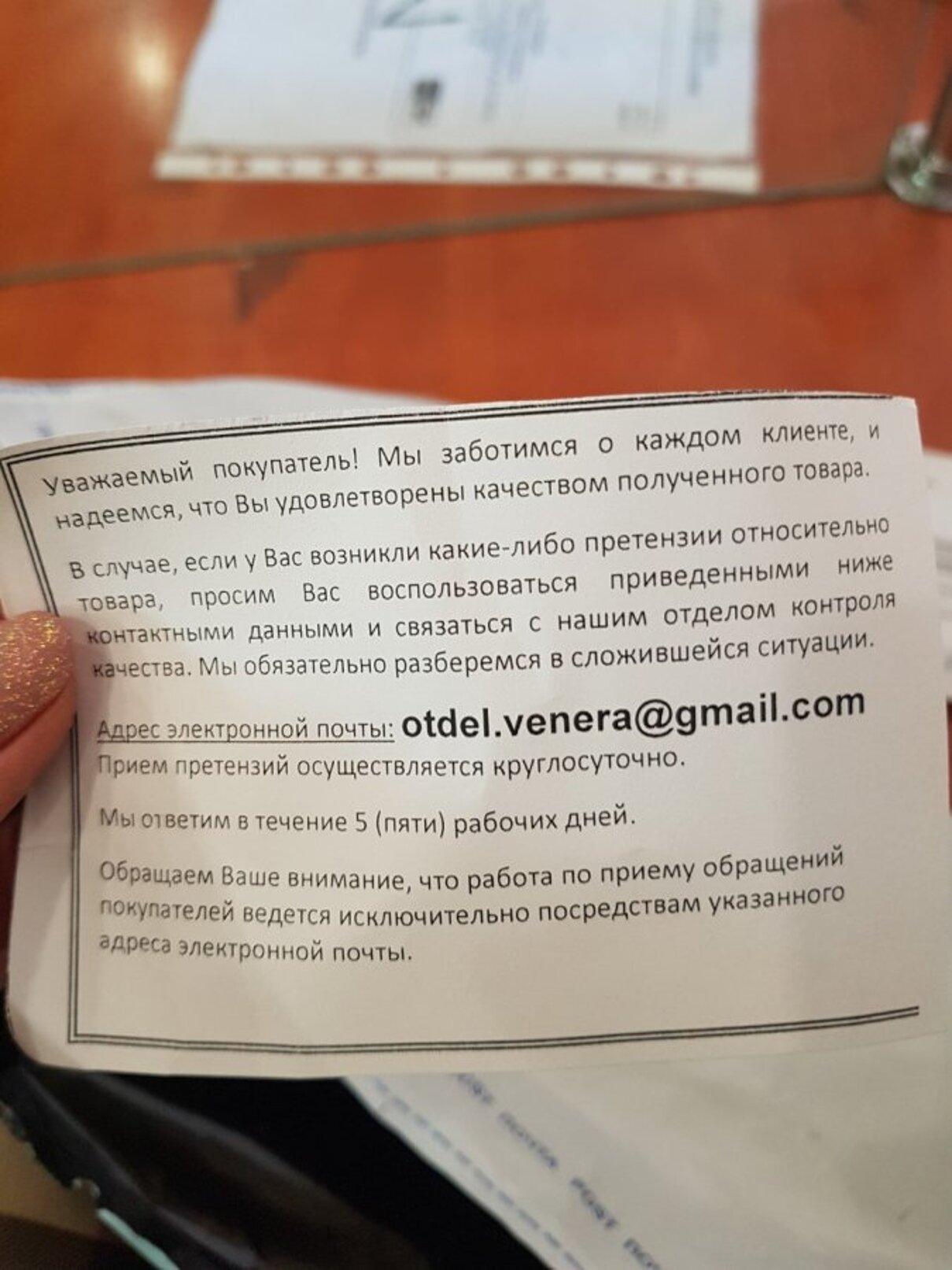 Жалоба-отзыв: Кукла-блайз.рф - Мошенники.  Фото №3