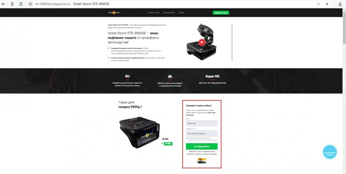 """Жалоба-отзыв: Интернет-магазин """"Shopnet"""" (http://www.shopnet.ru) - """"Shopnet"""" (http://str-9960se.toppgoods.ru) - ОБМАН!!!"""