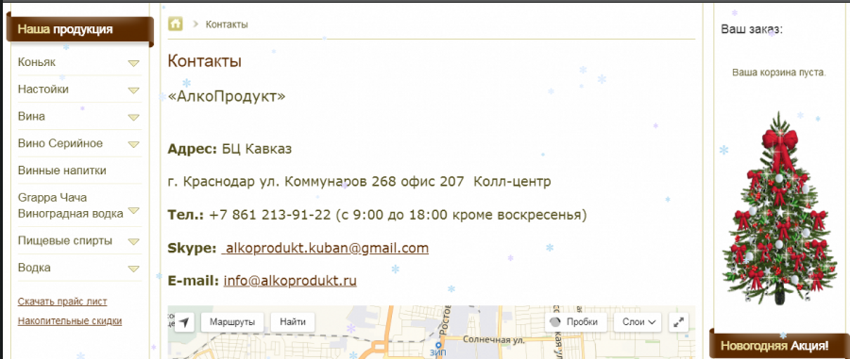 Жалоба-отзыв: Интернет магазин Алкопродукт - Внимание мошенники из Краснодарского края