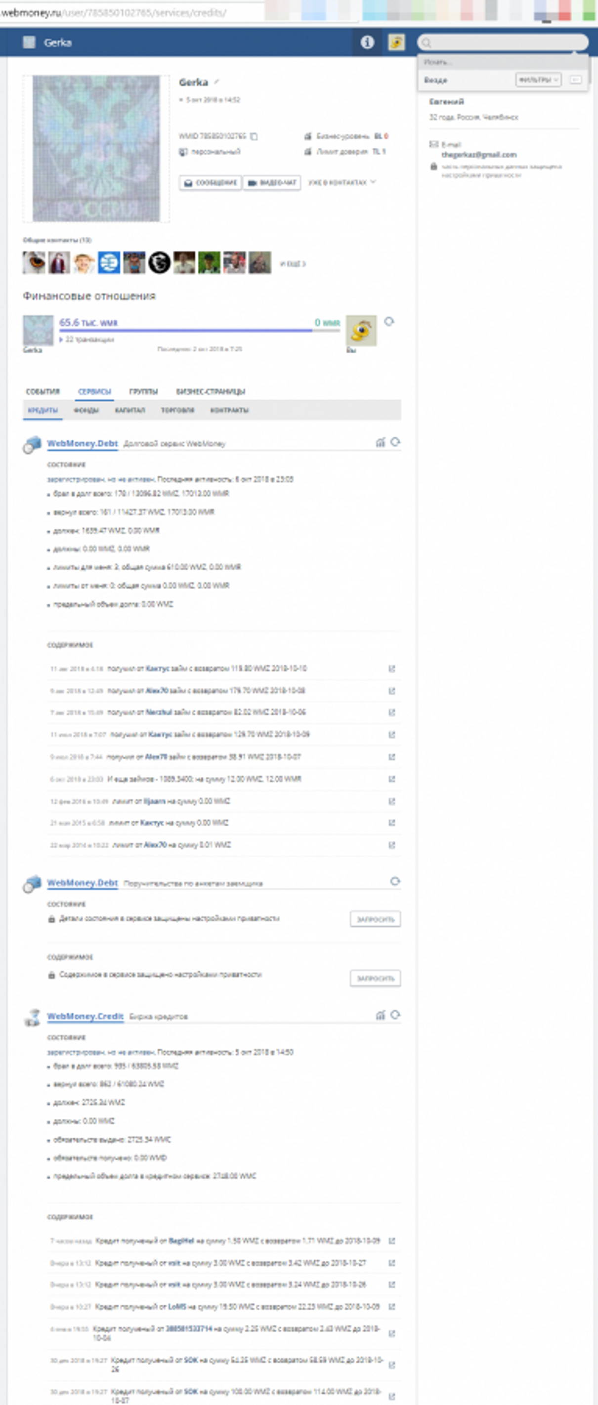 Жалоба-отзыв: Афанасович Евгений Валерьевич (Челябинск) - Украл $4400 на кредитах в Webmoney