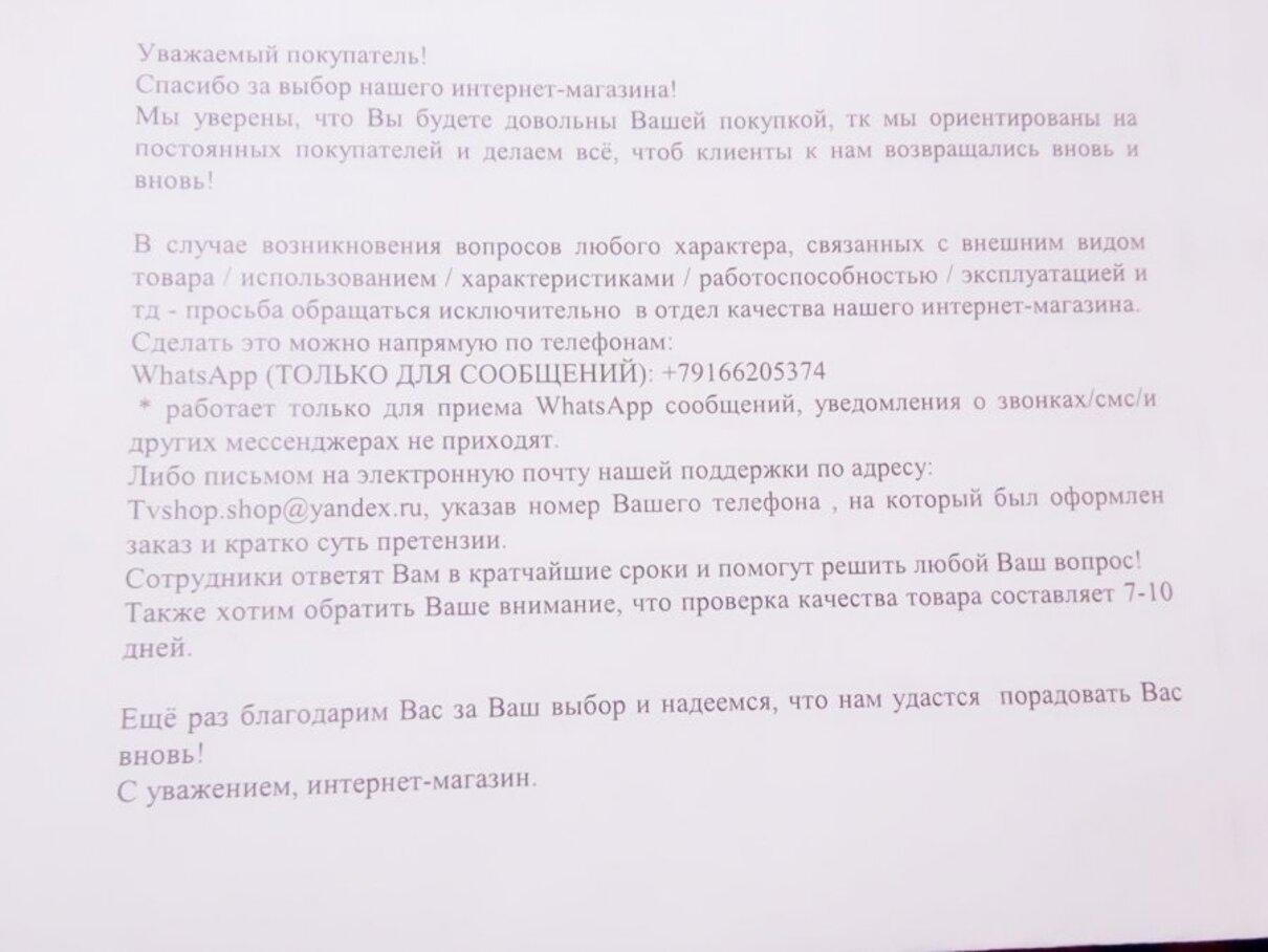 Жалоба-отзыв: Tvshop.shop@yandex.ru, +79166205374, ShopJK-78! - ОБМАН! Товар не соответствует! Мошенники, аферисты!.  Фото №1