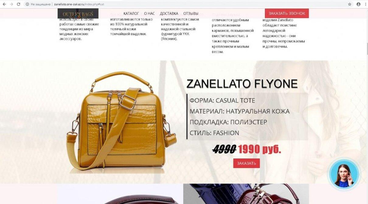 Жалоба-отзыв: Zanellato.one-zakaz.ru - Прислали не тот товар.  Фото №1