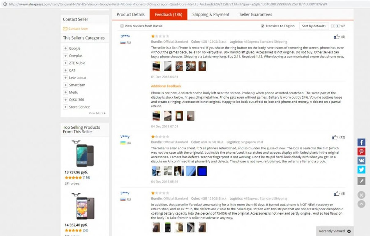 Жалоба-отзыв: V-Phone Store на площадке Aliexpress - Мошенники или мусорные телефоны V-Phone Store (nagicylotus).  Фото №2
