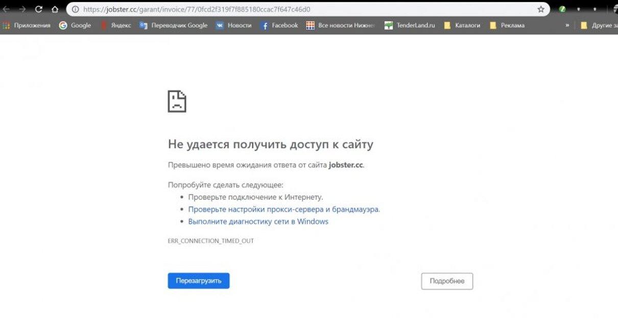 Жалоба-отзыв: Https://jobster.cc - Сайт которым пользуются для швырков.  Фото №4