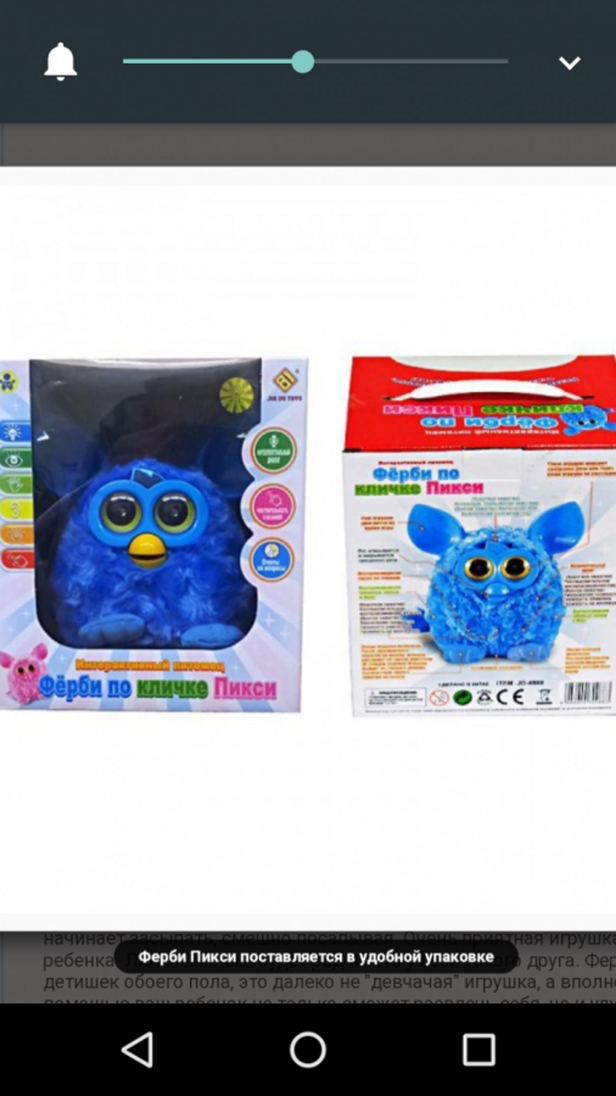 Жалоба-отзыв: Furby-toy.org - Мошеничество.  Фото №2