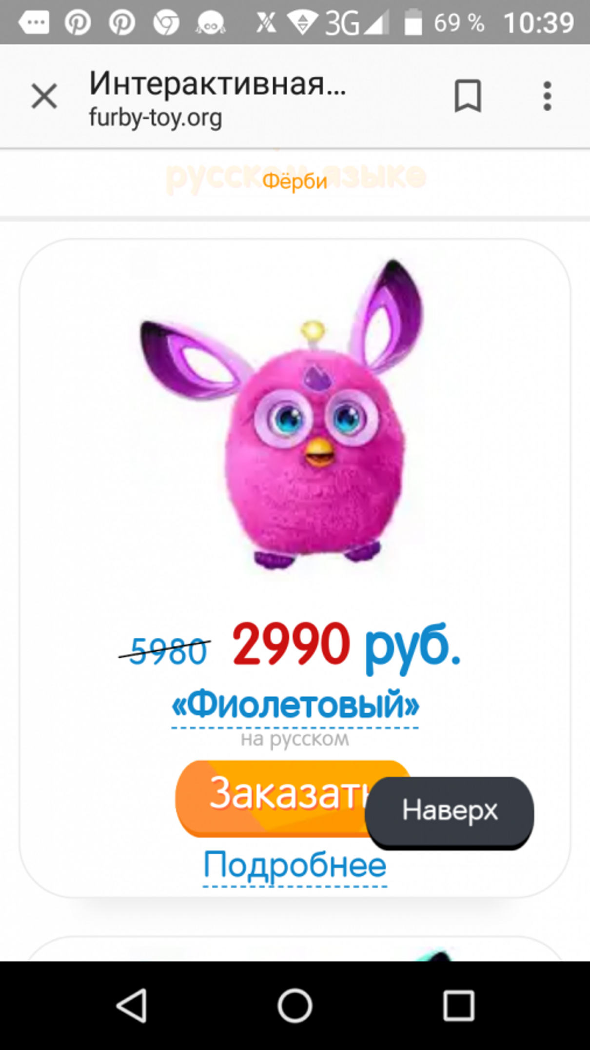 Жалоба-отзыв: Furby-toy.org - Мошеничество.  Фото №1