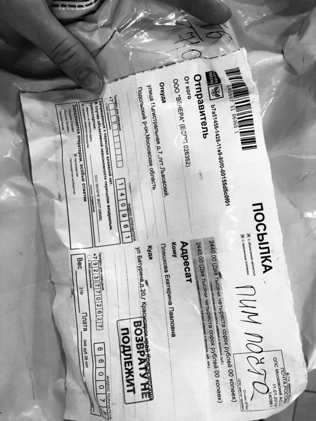 Жалоба-отзыв: Пим почта - Возврат денежных средств за несоответствующий высланный товар