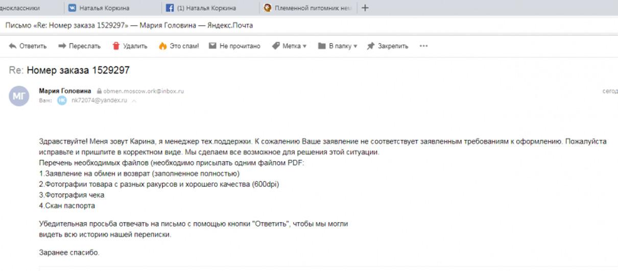 Жалоба-отзыв: Интернет-магазин wear-sports.ru (г. Москва) - Ничего не покупайте на wear-sports.ru. Это мошенники!!!