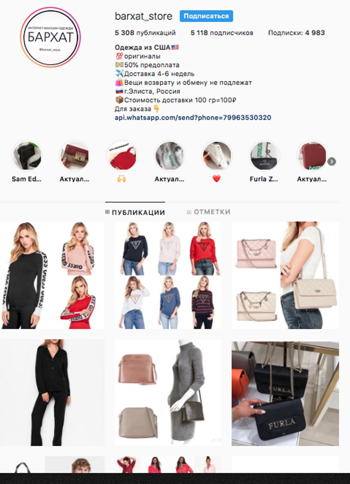 Жалоба-отзыв: Интеренет-магазин в instagram @barxat_store ДОСТАВКА ОДЕЖДЫ ИЗ АМЕРИКИ - НЕ ДОСТАВКА ПОСЫЛКИ ПРИ ПОЛНОЙ ОПЛАТЕ.  Фото №1