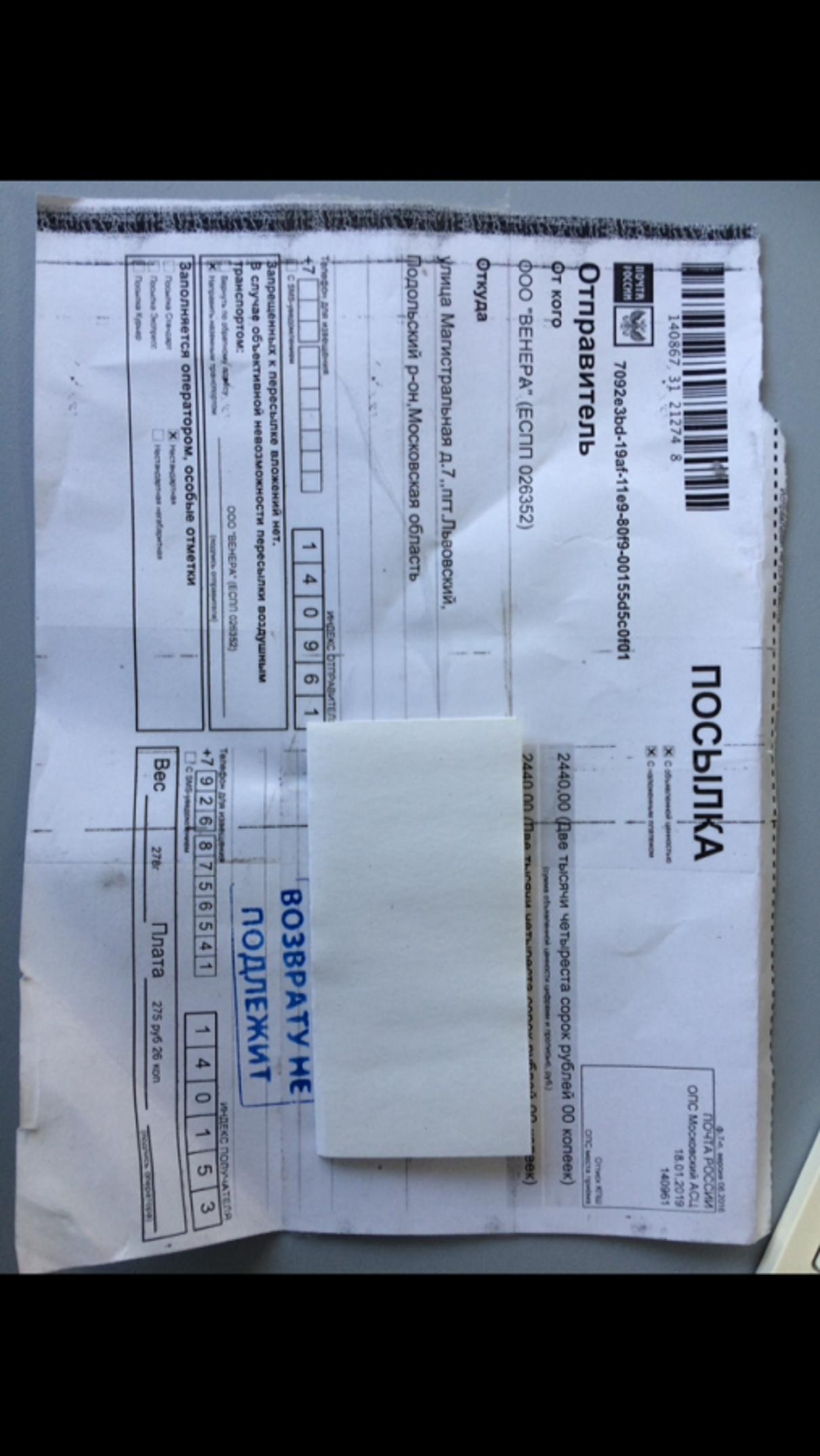"""Жалоба-отзыв: ООО """"ВЕНЕРА"""" (ЕСПП 026352) - Прислали не то, что заказывали.  Фото №2"""