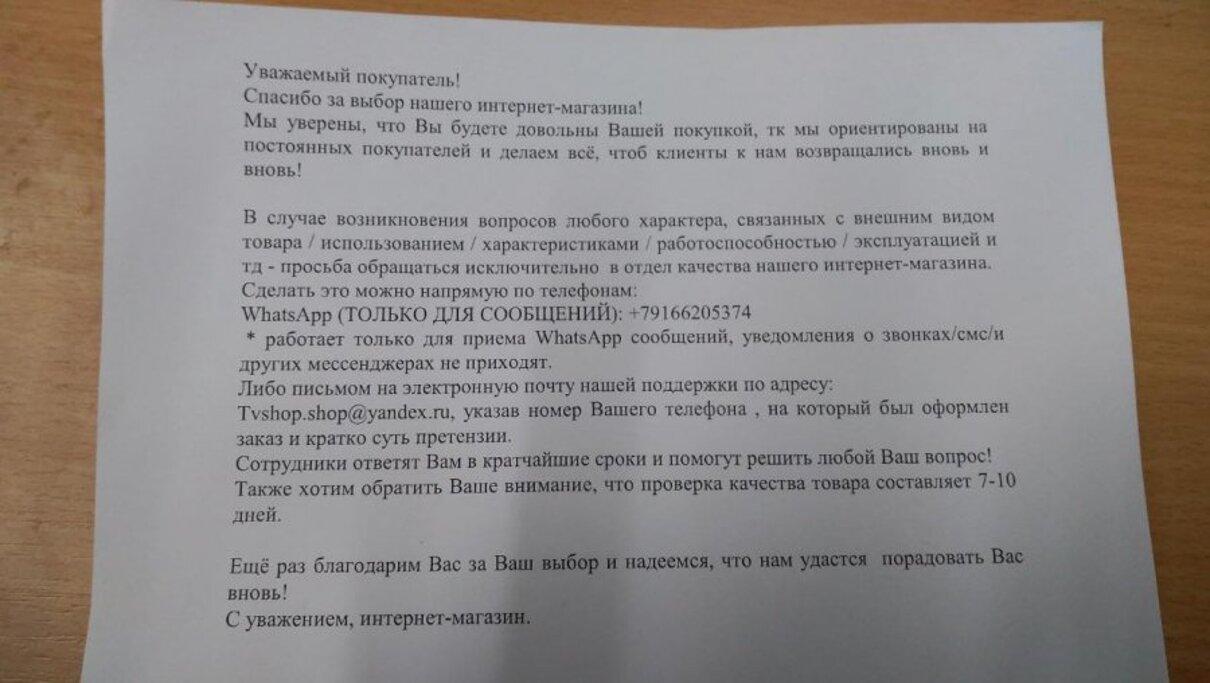 Жалоба-отзыв: Tvshop.shop@yandex.ru - Tvshop.shop@yandex.ru - несоответсвие заказу!!! Рекламируют одно прислали дешевку.  Фото №2