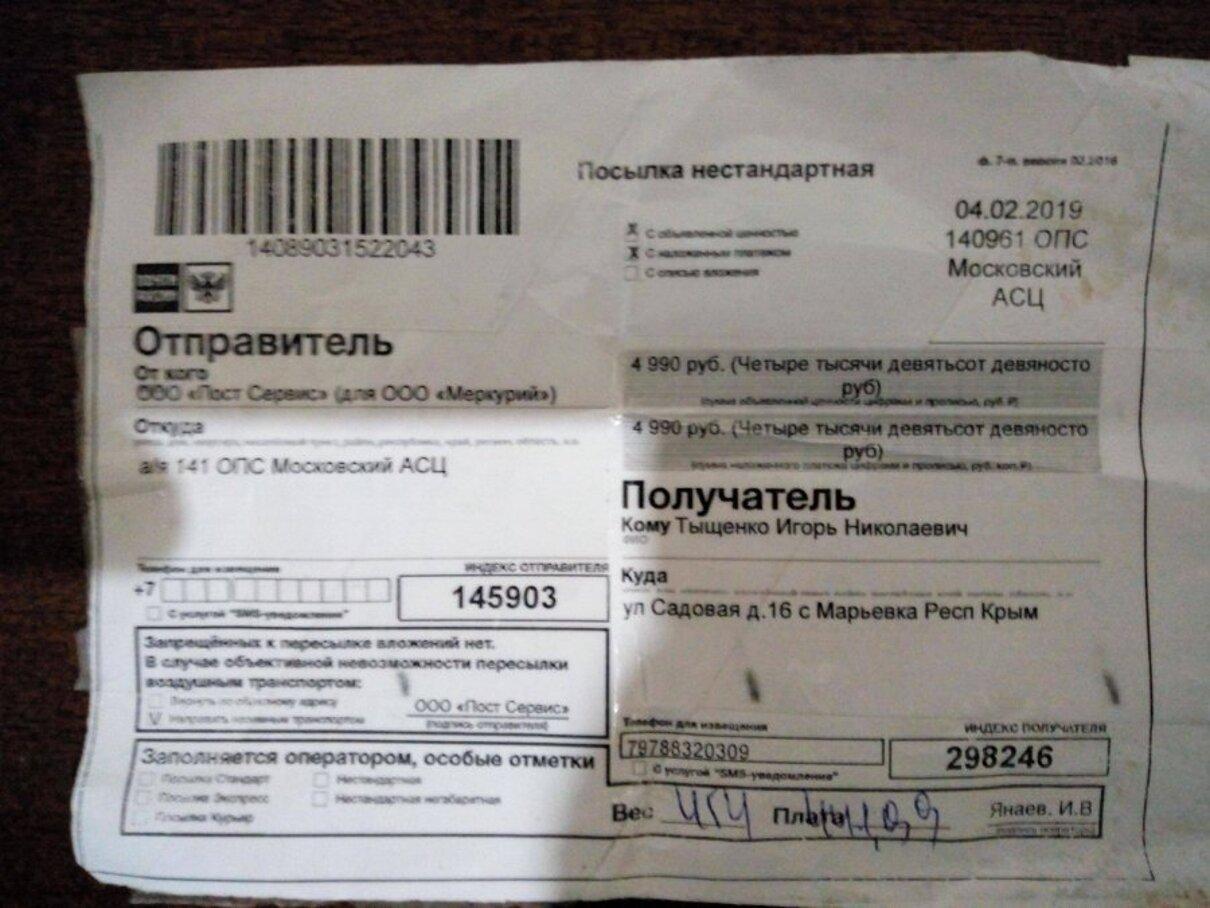 Жалоба-отзыв: ООО «РУССКАЯ РЫБАЛКА», ИНН 6920007390 ОГРН 692001001 - Товар не соответствует