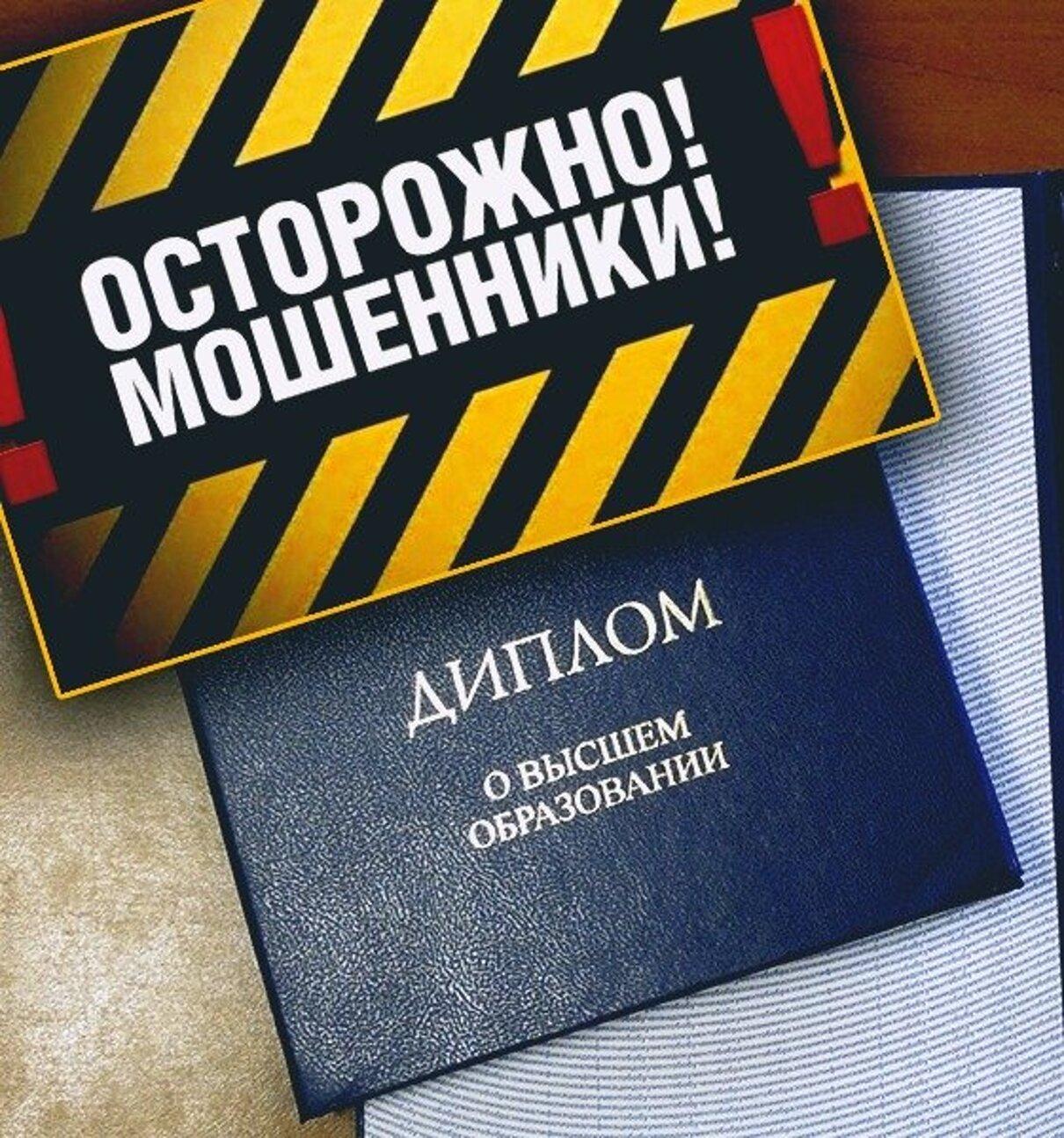 Жалоба-отзыв: Diplommaker.com - Мошенники +7 (926) 769-52-06, info@diplommaker.com.  Фото №1