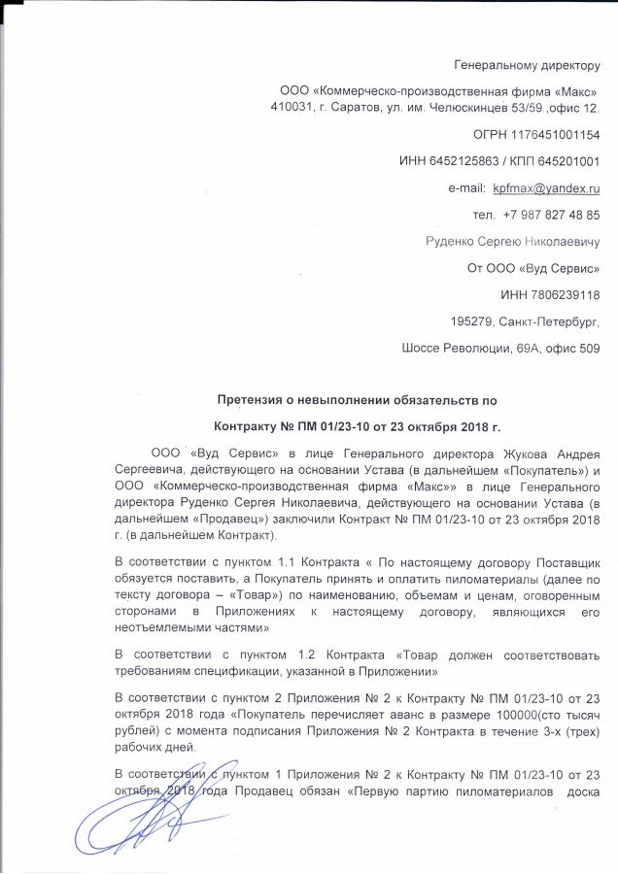 """Жалоба-отзыв: ООО """"КПФ Макс"""" - Мошеники"""
