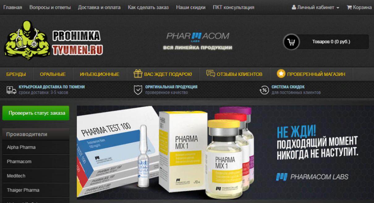 Жалоба-отзыв: Prohimkatyumen сайт спортивной химии - Откровенные кидалы и мошенники