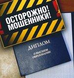 Жалоба-отзыв: +7-920-275-43-47, info@diplompro.com - Развели на деньги diplompro.online, +7-920-275-43-47, info@diplompro.com