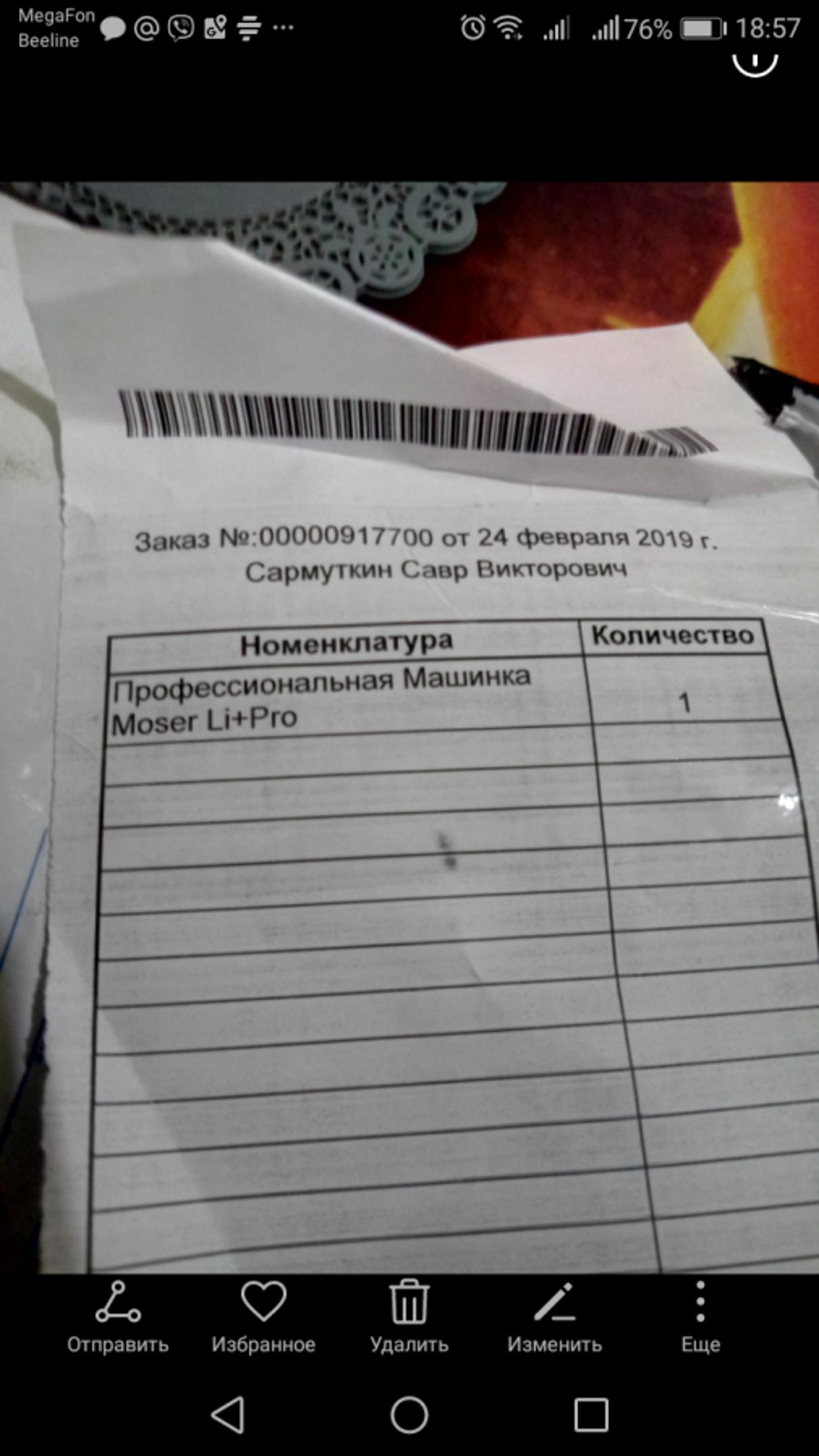 Жалоба-отзыв: Ooomercury.claims@gmail.com - Другой товар.  Фото №4