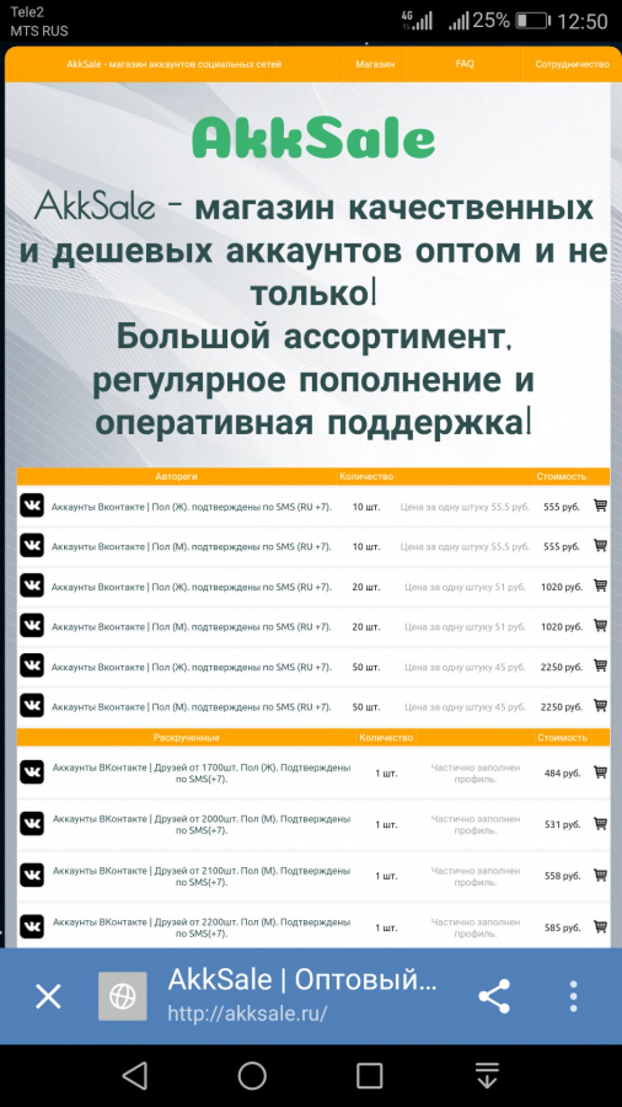 Жалоба-отзыв: Сайт akksale.ru - Развод на деньги