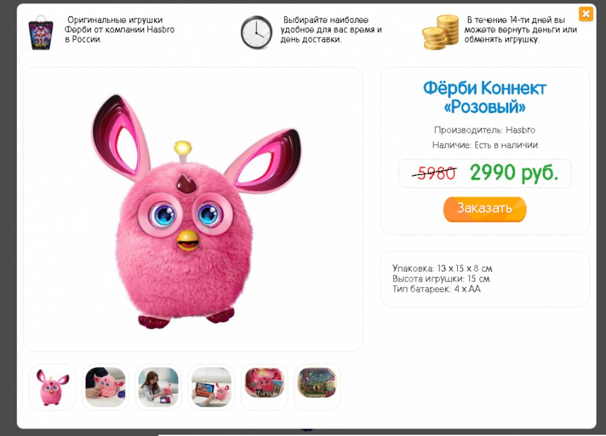 Жалоба-отзыв: ООО Гарант - Заказала дорогую игрушку а пришла даже не подделка