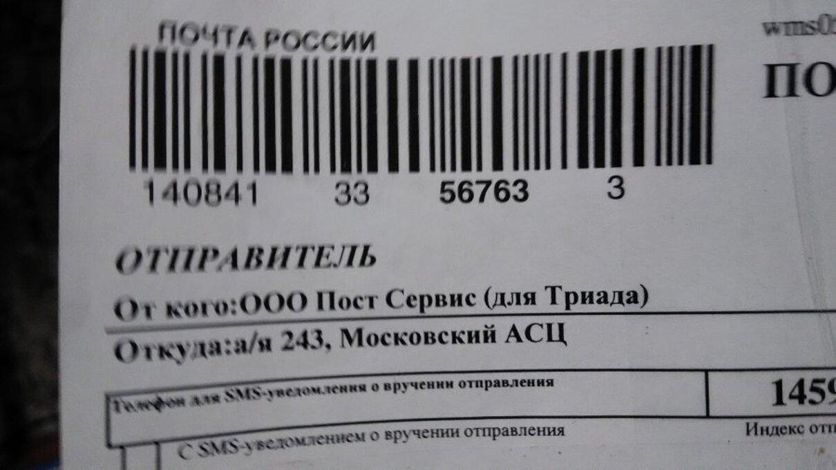 Жалоба-отзыв: ООО Пим почта - Мошенничество + Товар не соответствует данным.  Фото №5