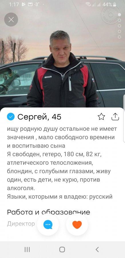 Жалоба-отзыв: Сергей - Альфонс.  Фото №2