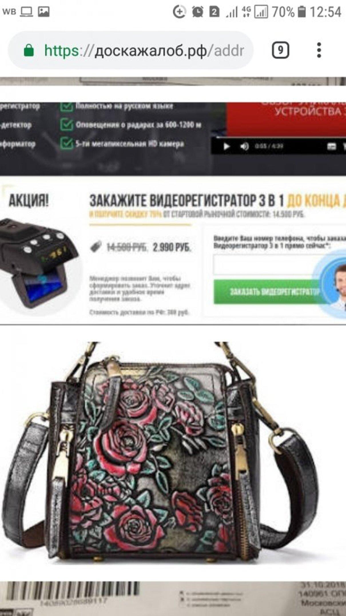 "Жалоба-отзыв: ООО ""ВЕНЕРА"" - Покупка сумки"