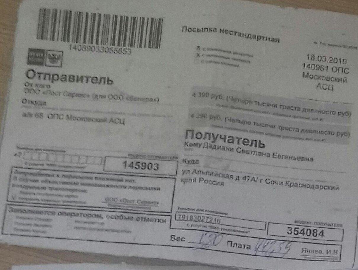 Жалоба-отзыв: ООО ПИМ (Почта) - Не возвращают деньги и не сообщают адреса обидчика.  Фото №3