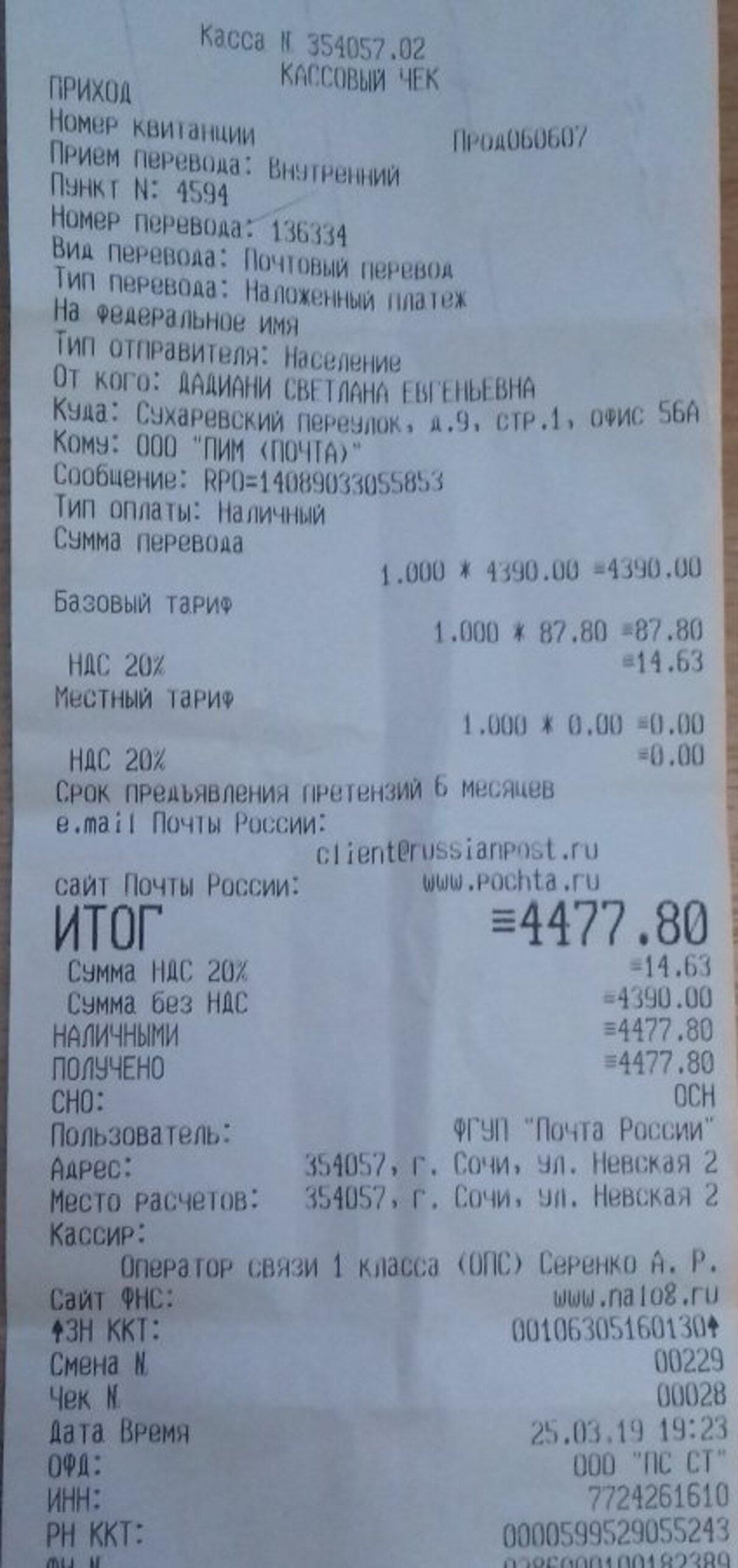 Жалоба-отзыв: ООО ПИМ (ПОЧТА) - Не возвращают деньги.  Фото №1