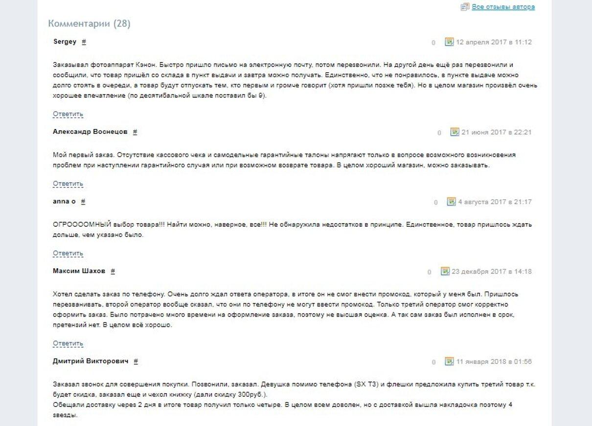 Жалоба-отзыв: Мошенники - Otzyvru.ru - pishem-pravdu.ru.  Фото №4