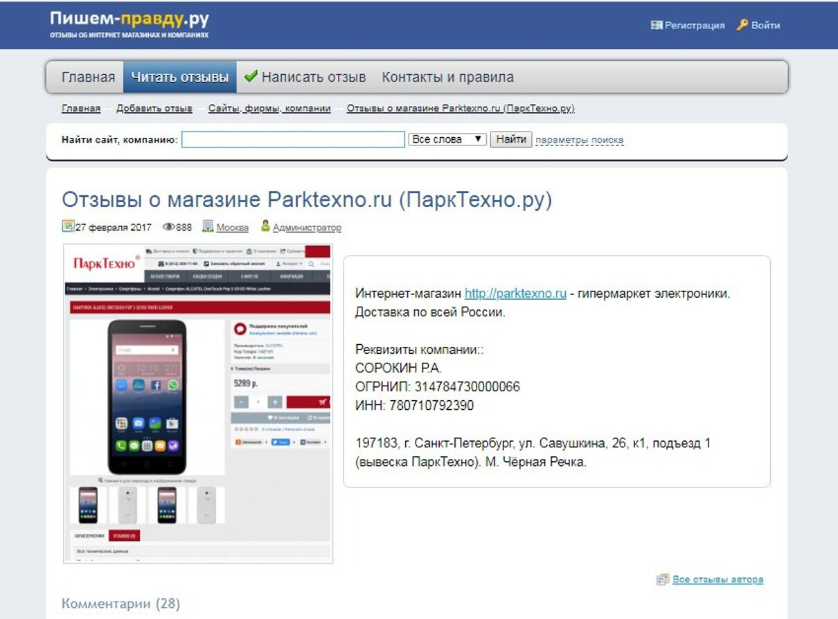 Жалоба-отзыв: Мошенники - Otzyvru.ru - pishem-pravdu.ru.  Фото №3