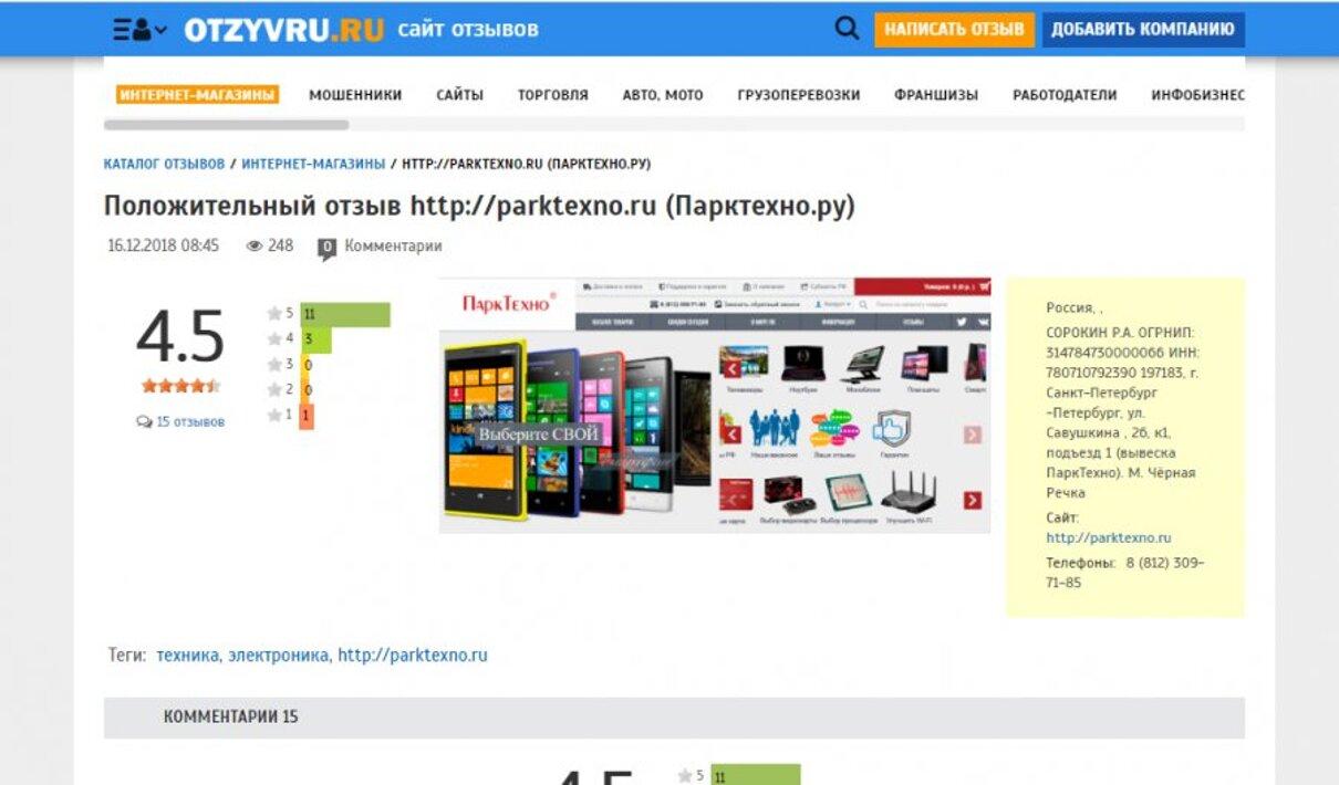 Жалоба-отзыв: Мошенники - Otzyvru.ru - pishem-pravdu.ru.  Фото №1