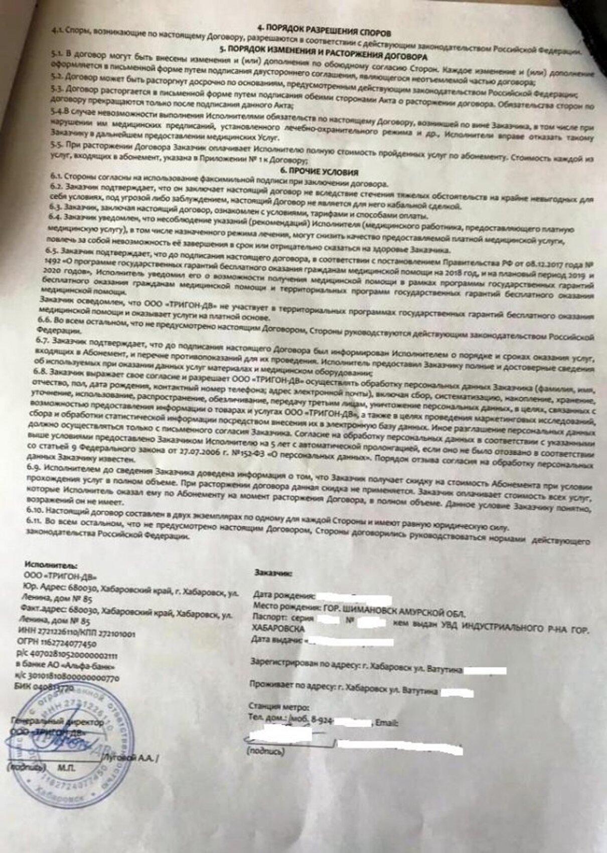 Жалоба-отзыв: ООО Миа Груп Ставрополь Голенева 24 - ИДЕАЛьный центр оказался УКоловным.  Фото №2