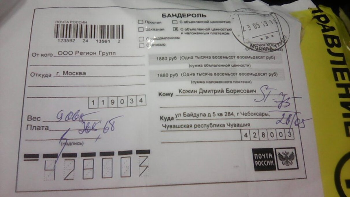 Жалоба-отзыв: ООО «РЕГИОН ГРУПП» - Обман. товар не соответствует заказу.подлог.  Фото №1
