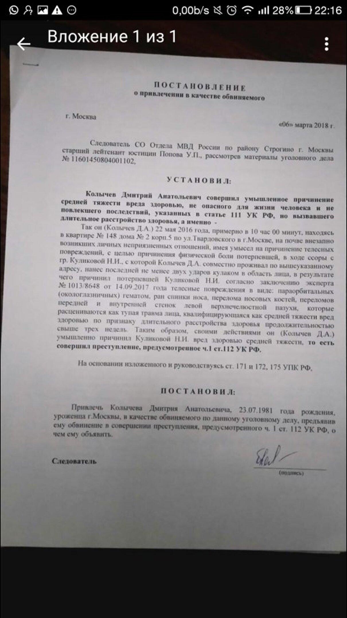 Жалоба-отзыв: Колычев Дмитрий Анатольевич - Знакомства